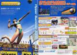 Goodies for Beach Spikers - Virtua Beach Volleyball