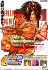 Goodies for Capcom Vs. SNK 2 - Millionaire Fighting 2001