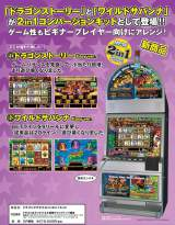 Goodies for Video Slot Best Select 2in1: Wild Savanna + Dragon Story