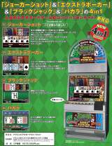 Goodies for Video Card Game Best Select 4in1 - Joker Shot/Blackjack/Extra Poker/Baccarat