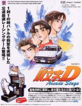 Goodies for Initial D Arcade Stage