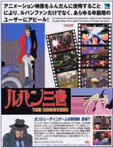 Goodies for Lupin Sansei - The Shooting [GDS-0018]