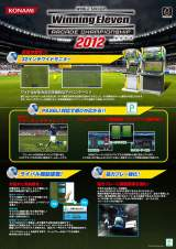 Goodies for World Soccer Winning Eleven Arcade Championship 2012