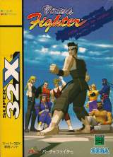 Goodies for Virtua Fighter [Model GM-4013]