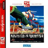 Goodies for Virtua Fighter 2 [Sega Saturn Collection] [Model GS-9146]