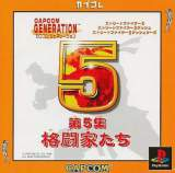 Goodies for Capcom Generation Dai 5 Shou Kakkutouka Tachi [Capcore] [Model SLPM-86838]