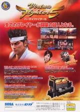 Goodies for Virtua Fighter 5