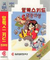 Goodies for Alex Kidd - Cheongong Maseong [Model GM2021KS]
