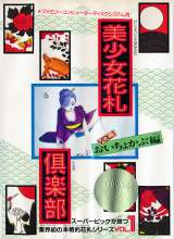 Goodies for Bishoujo Hanafuda Club Vol.1 - Oichokabu Hen
