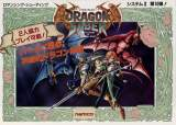 Goodies for Dragon Saber - After Story of Dragon Spirit