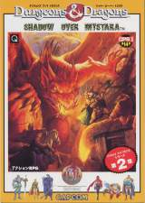 Goodies for Dungeons & Dragons - Shadow Over Mystara [Green Board]