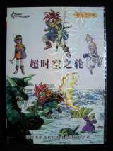Goodies for Chrono Trigger - Shi Kong Zhi Lun [Model NJ038]