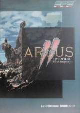 Goodies for Arcus II - Silent Symphony