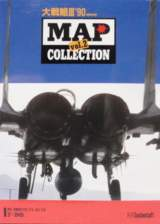 Goodies for Daisenryaku III '90 - Map Collection Vol. 2