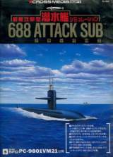 Goodies for 688 Attack Sub