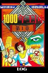 Goodies for 1000-nen Oukoku
