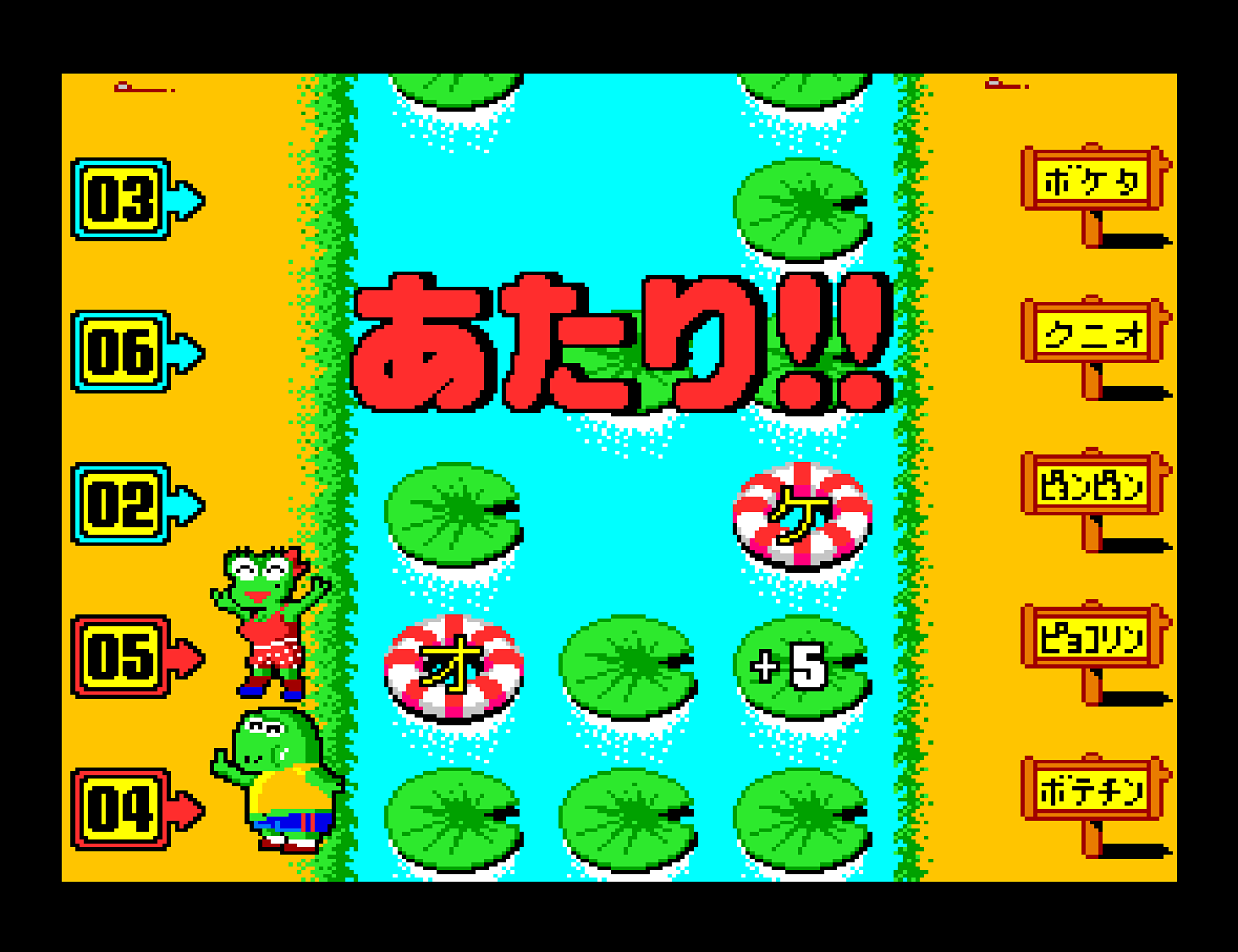 Pyon Pyon Jump screenshot