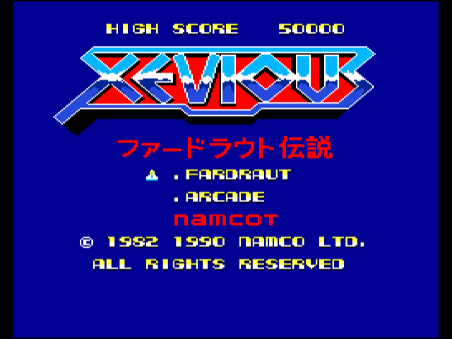 Xevious screenshot