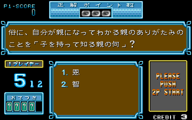 Hatena? no Daibouken - Adventure Quiz 2 screenshot