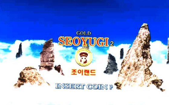 Gold Seoyugi 2 screenshot