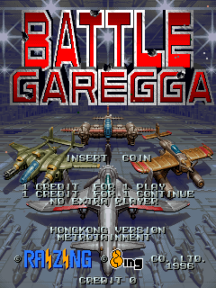 Battle Garegga screenshot