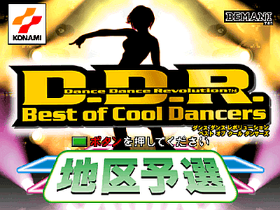 Dance Dance Revolution Best of Cool Dancers screenshot
