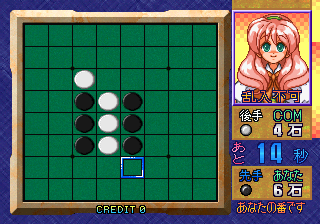 Othello Shiyouyo screenshot