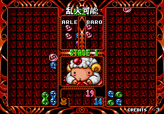 Puyo Puyo 2 screenshot