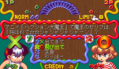 Quiz Panicuru Fantasy screenshot