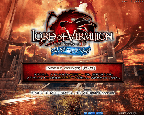 Lord of Vermilion screenshot