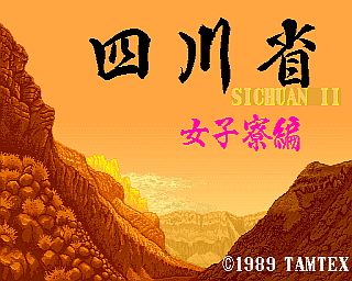Sichuan II screenshot