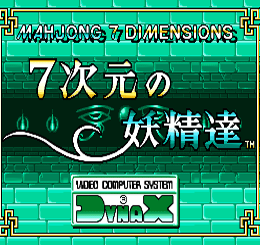 7jigen no Youseitachi - Mahjong 7 Dimensions screenshot