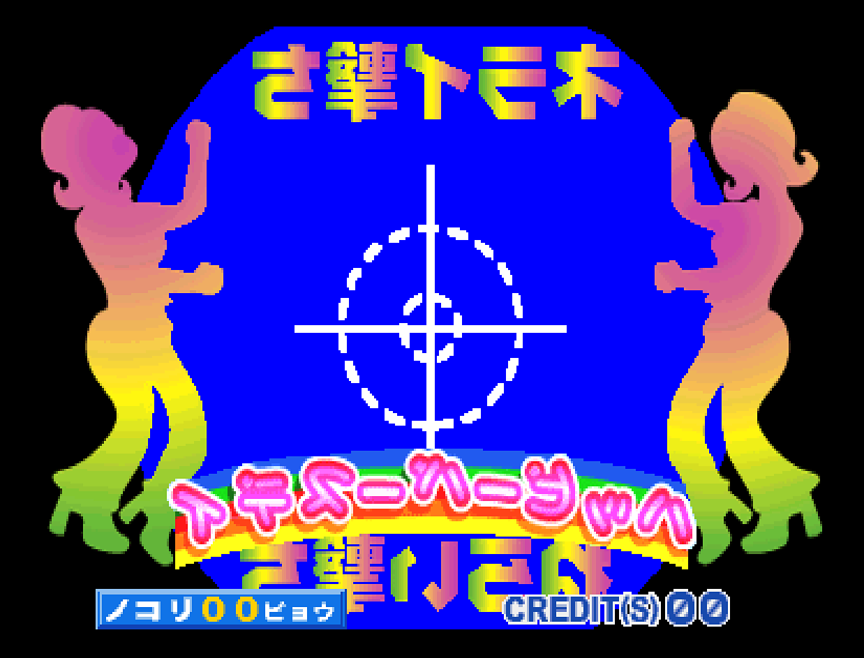 Nandemo Seal Iinkai coin-op photo booth by I'Max (1997)