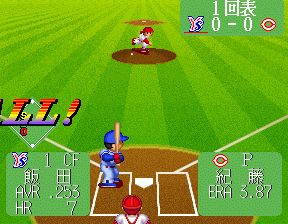 Super World Stadium '96 screenshot