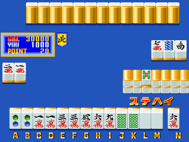 Ultra Maru-hi Mahjong screenshot