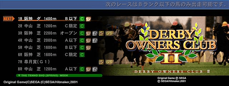 Derby Owners Club II screenshot