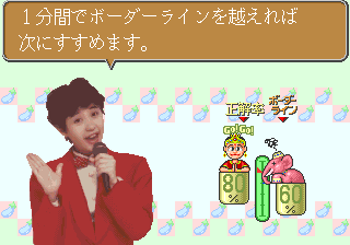 Yuuyu no Quiz de Go!Go! screenshot