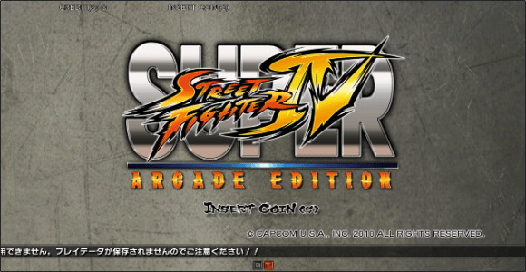 Super Street Fighter IV - Arcade Edition screenshot