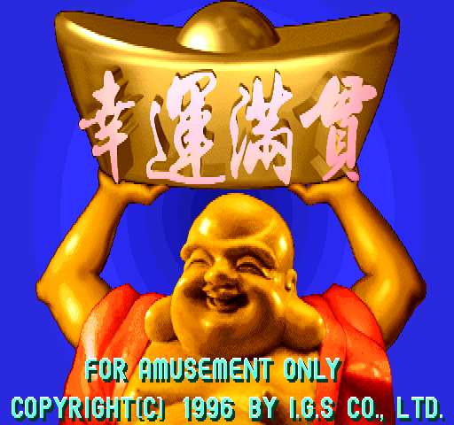 Xing Yun Man Guan screenshot