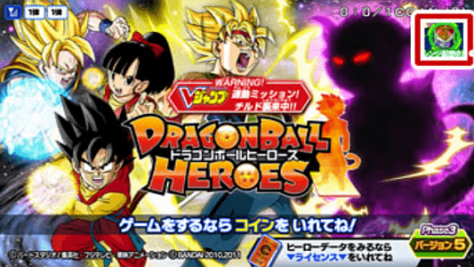 Dragon Ball Heroes screenshot