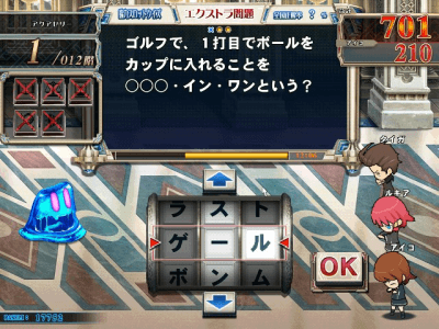 Quiz Magic Academy VIII screenshot