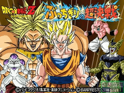 Dragon Ball Z Bucchigiri no Chou Kessen [Chara medal Island] screenshot