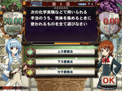 Quiz Magic Academy VII screenshot