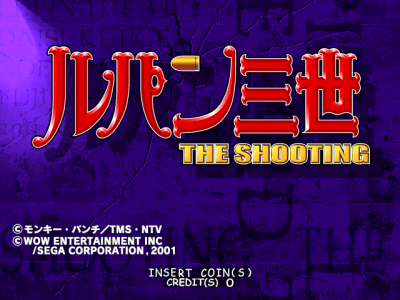 Lupin Sansei - The Shooting [GDS-0018] screenshot