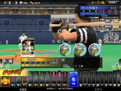 Baseball Heroes 2011 Shine Star screenshot