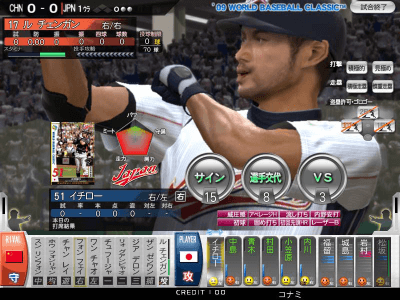 Baseball Heroes 2009 Ha-Sha screenshot