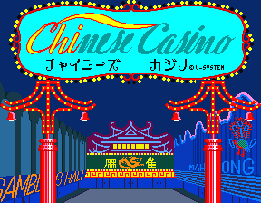 Chinese Casino screenshot