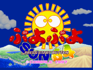 Puyo Puyo Sun 64 [Model NUS-NPYJ-JPN] screenshot