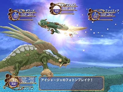 Dragon Chronicle - Legend of the Master Ark screenshot
