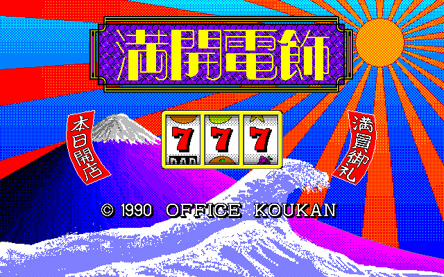 Mankai Denshoku screenshot